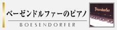 ベーゼンドルファーのピアノ