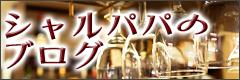 シャルパパのブログ
