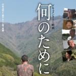 製作総指揮中村文昭 ドキュメンタリー映画「何のために・・・」 静岡上映会