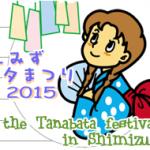 清水七夕まつりが開催されます!