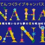 HANA HANA 3DAY(ハナハナサンデー)