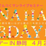 HANA HANA 3DAY in静岡