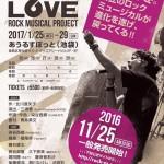 ロックミュージカル「ONE LOVE」上映会 in 静岡