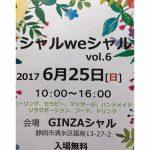 シャルweシャル vol.6
