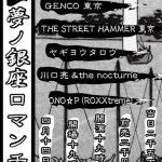 4/14(Sat) 清水 夢ノ銀座ロマンチカ