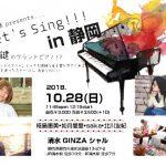 2018年10月28日  椛島恵美企画  Let's Sing!!!〜静岡編〜