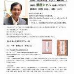 【一糸 恭良先生 講演会〜ホツマの会〜】