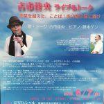 世界一幸せな歌う講演家          古市佳央ライブ&トーク