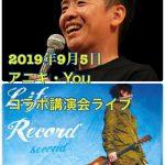 9月5日【アニキ・You コラボ講演会ライブ】