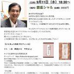 9月11日【一糸 恭良先生 講演会~ホツマの会~】