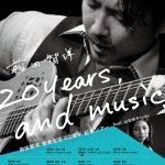 【2019年11月2日】前田智洋 音楽生活20周年記念ツアー